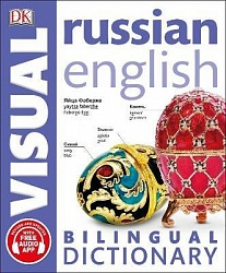 Russian English Bilingual Visual Dictionary