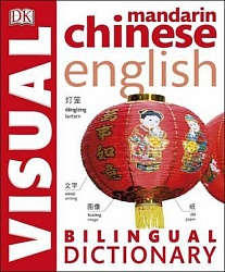 CHINESE / ENGLISH Visual Bilingual Dictionary  *OP